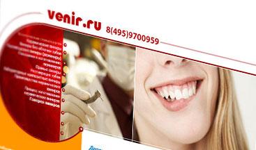 Venir – Էսթետիկական ատամնաբուժություն